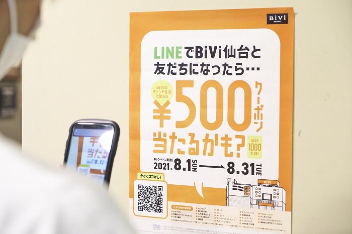 BiViと友だちになったら…¥500クーポン当たるかも?ポスター