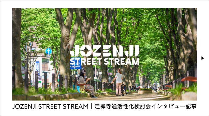 JOZENJI STREET STREAM 定禅寺通活性化検討会インタビュー記事