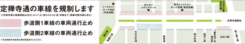 中央緑道、車線規制イメージ