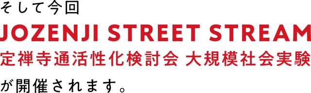 そして今回「JOZENJI STREET STREAM 定禅寺通活性化検討会 大規模社会実験」が開催されます。