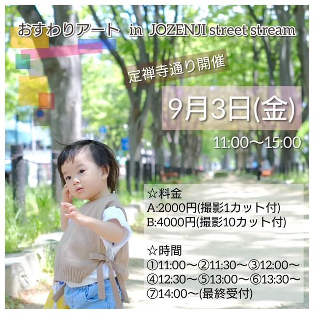 おすわりアート♡お外撮影会in JOZENJI street stream