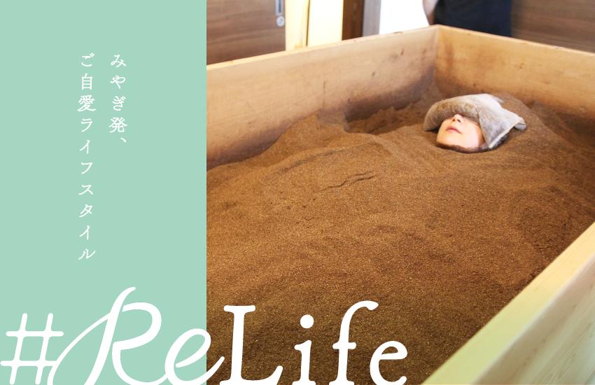 みやぎ発、ご自愛ライフスタイル「#ReLife」