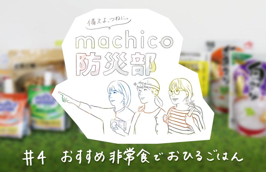 machico防災部 おすすめ非常食でおひるごはん