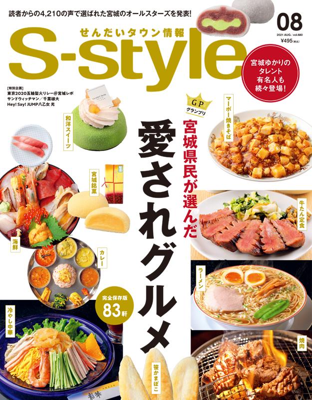 S-style8月号