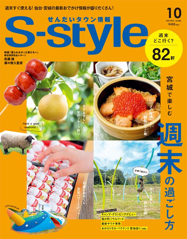 S-style10月号