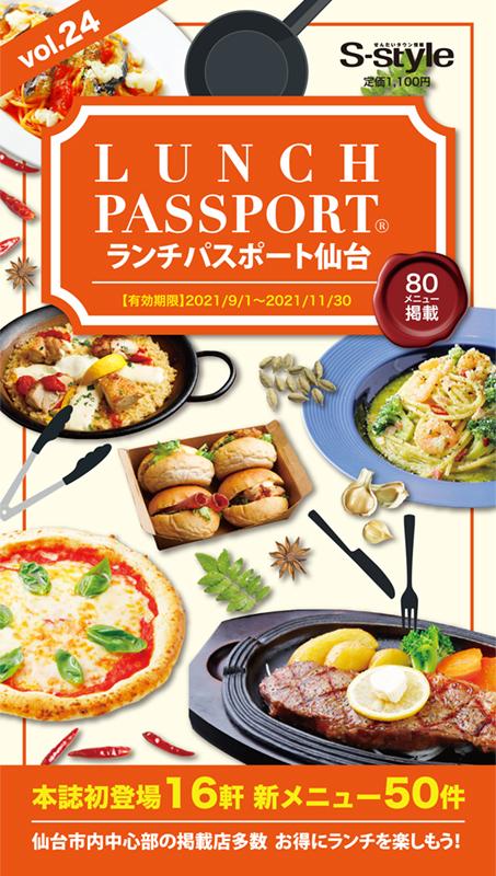 ランチパスポート仙台vol.24