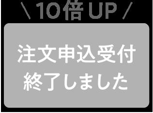 [10倍UP]購入する