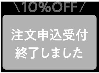 [10%OFF]全額マチコイン交換