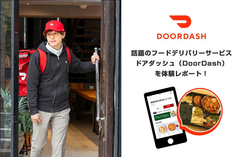 話題のフードデリバリーサービス、ドアダッシュ(DoorDash)を体験レポート!