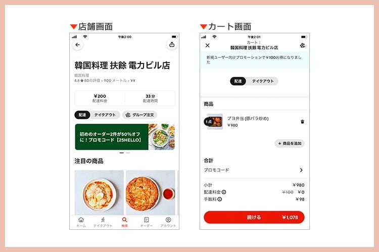 韓国料理のジャンルからお店を選ぶ