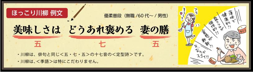 ほっこり川柳 例文