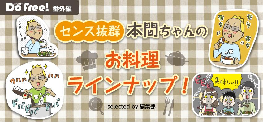 「センス抜群 本間ちゃんのお料理ラインナップ!」selected by 編集部
