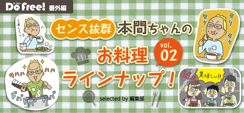 「センス抜群 本間ちゃんのお料理ラインナップ!vol.02」selected by 編集部