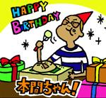 最高の誕生日
