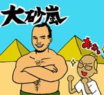 大相撲名鑑~夏場所