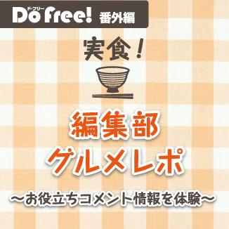 実食!編集部グルメレポ ~お役立ちコメント情報を体験~