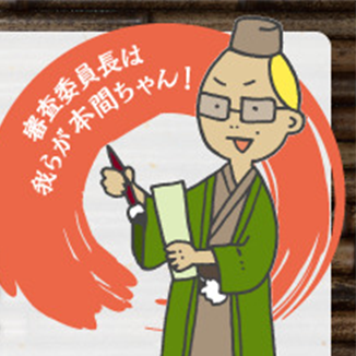 日々のほっこり川柳大賞 結果発表