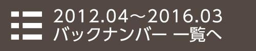 2012.04〜2016.03バックナンバー