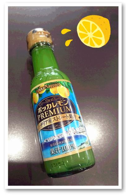 ポッカレモンプレミアム~シチリア産ストレート果汁