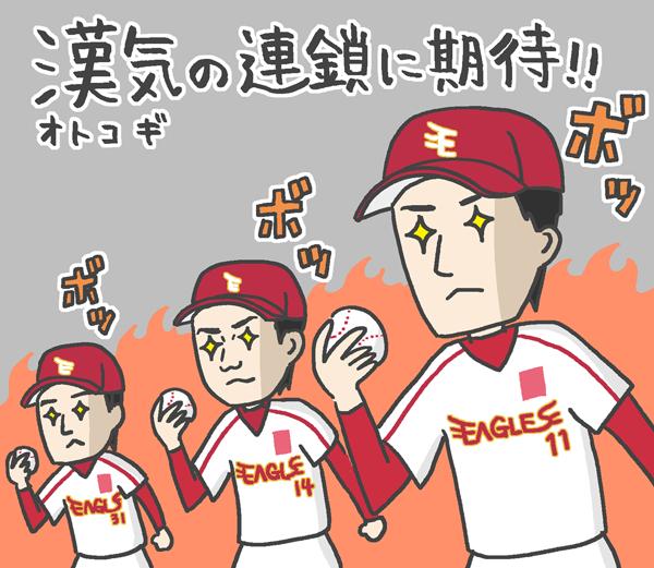 漢気(オトコギ)の連鎖に期待!!