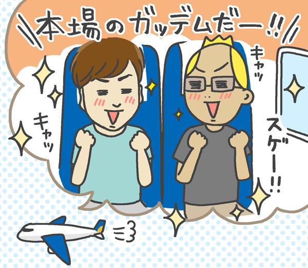 続・グアム珍遊記~空の上でも悪戦苦闘!