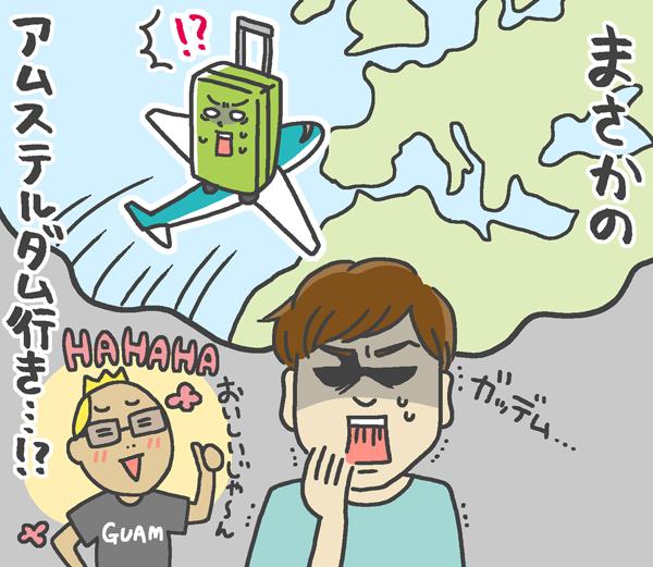 まさかのアムステルダム行き…!?