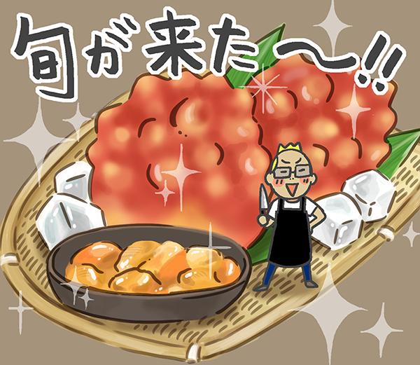 旬が来た〜!!