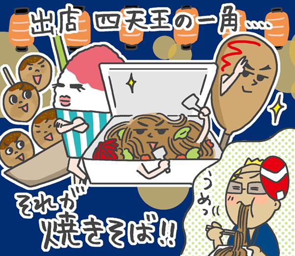出店四天王の一角…それが焼きそば!!
