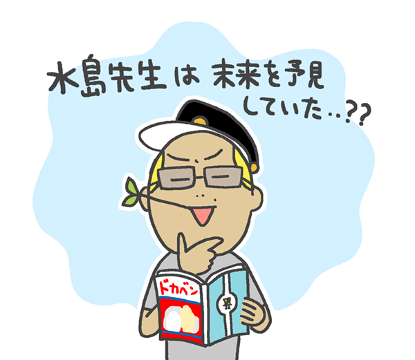 水島先生は未来を予見していた…??