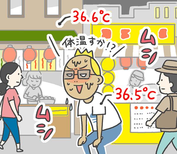 体温すか!?