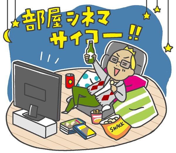 部屋シネマ サイコー!!