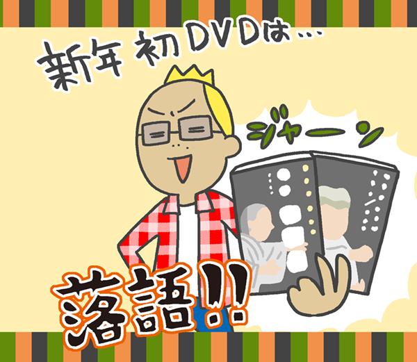 新年初DVDは…落語!!