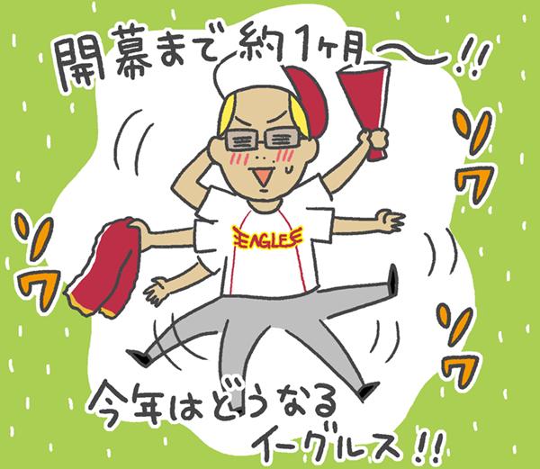 開幕まで約1ヶ月〜!!今年はどうなるイーグルス!!