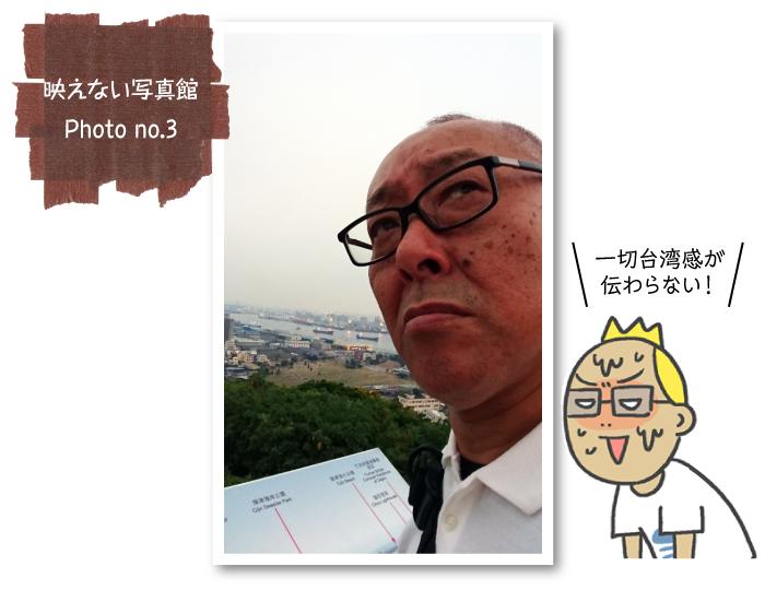 映えない写真館 Photo no.3