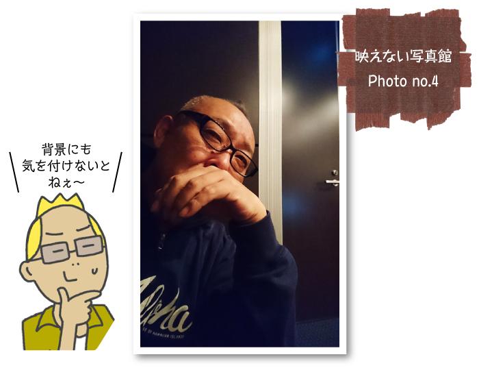 映えない写真館 Photo no.4