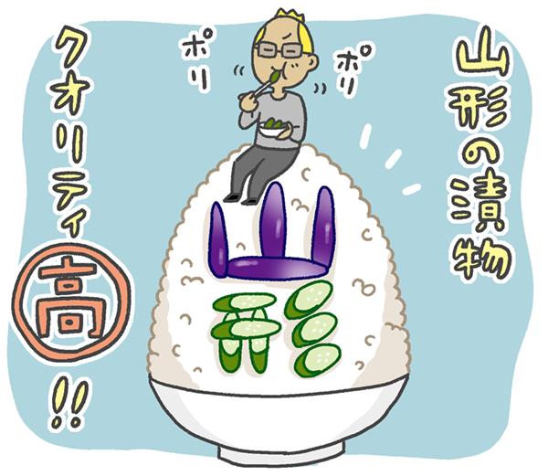 山形の漬物 クオリティ高!!