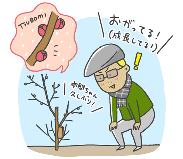 おがってる!(成長してる!)