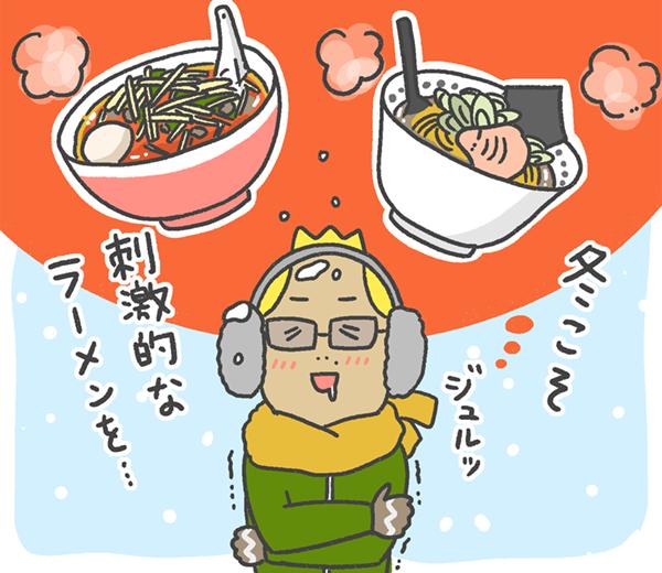 冬に恋しい麺類探訪