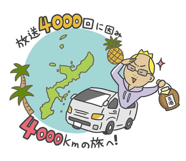 5年ぶりの沖縄さ~