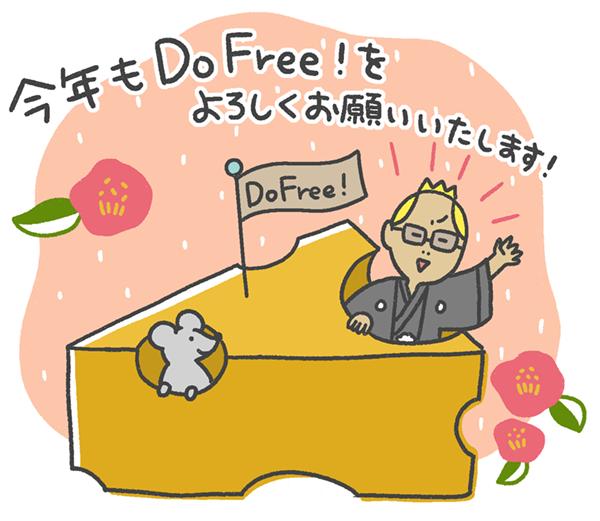今年もDoFree!をよろしくお願いいたします
