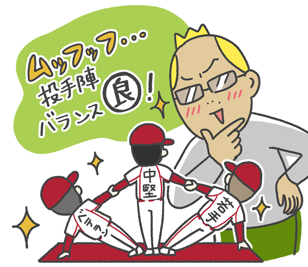 投手陣バランス[良]!