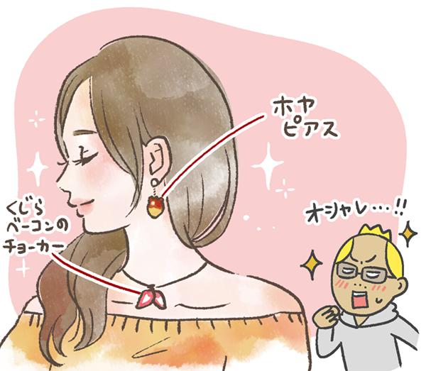 「ホヤピアス」「くじらベーコンのチョーカー」オシャレ…!!