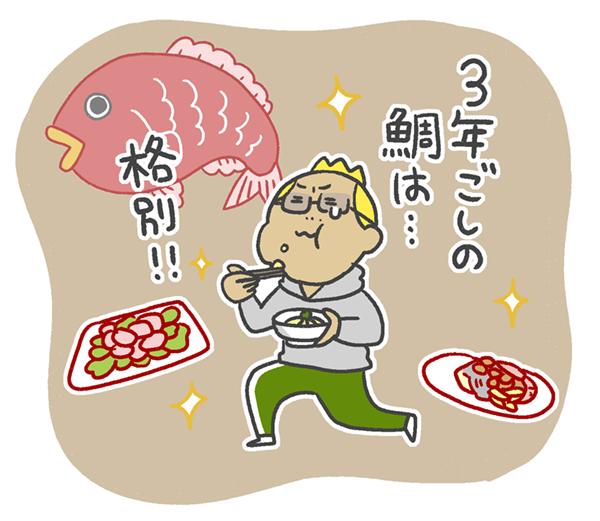3年ごしの鯛は…格別!!