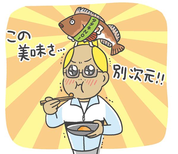 この美味さ…別次元!!