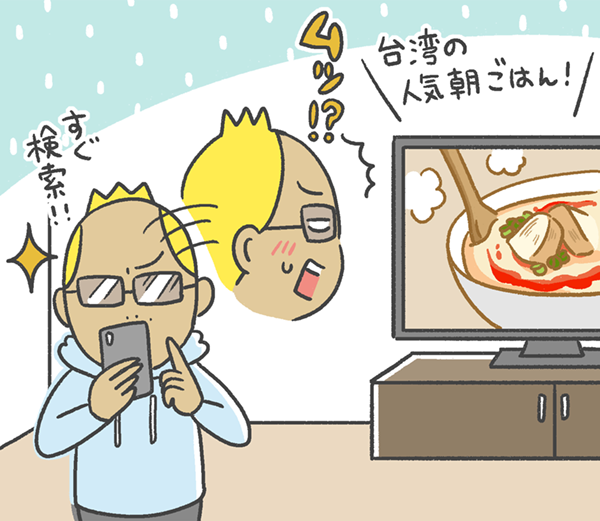 台湾で人気朝ごはん!すぐ検索!!