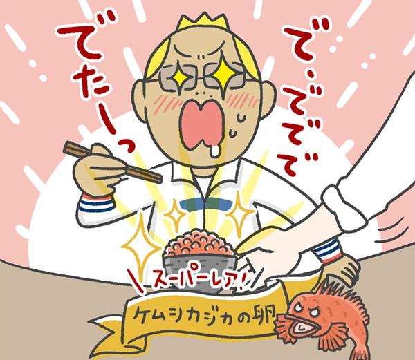 『ぼっけの卵』