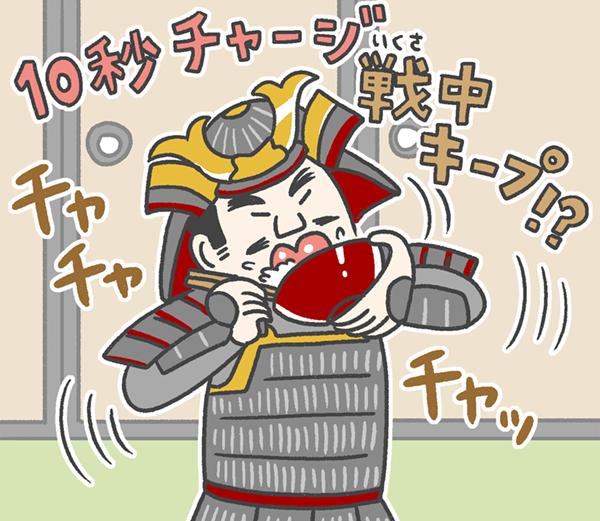 10秒チャージ 戦中キープ!?