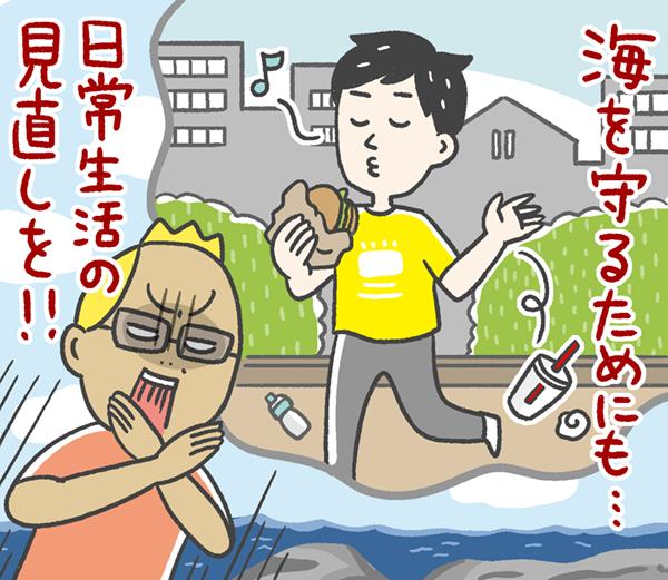 海を守るためにも…日常生活の見直しを!!