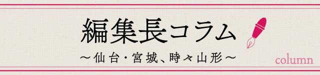 編集長コラム~仙台・宮城、時々山形~