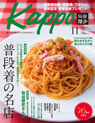 Kappo vol.96 2018年11月号